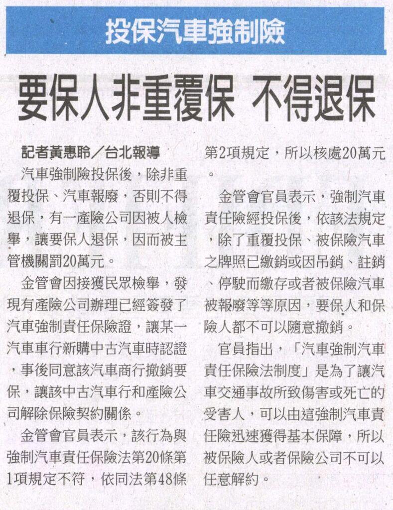 20130820[工商時報]要保人非重覆保 不得退保--投保汽車強制險
