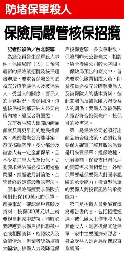 20130820[工商時報]保險局嚴管核保招攬--防堵保單殺人