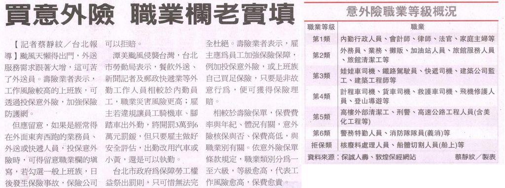 20130822[經濟日報]買意外險 職業欄老實填