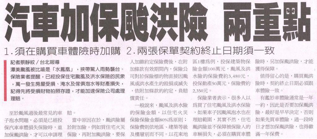 20130822[經濟日報]汽車加保颱洪險 兩重點--1.須在購買車體險時加購 2.兩張保單契約終止日期須一致