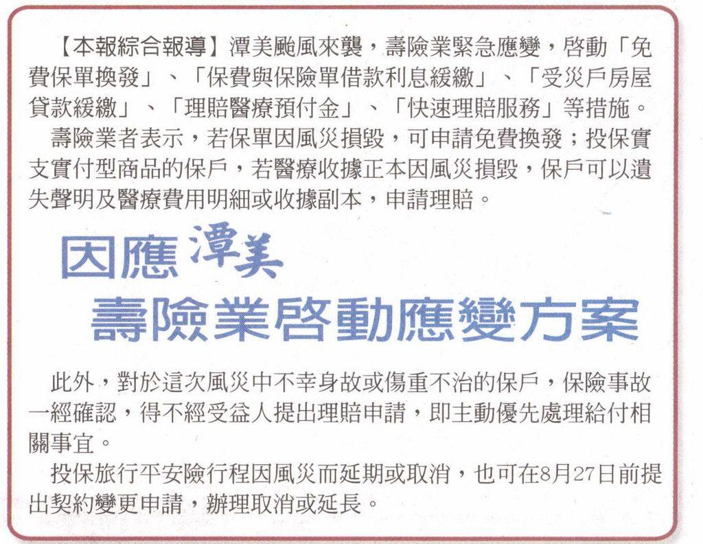 20130822[民眾日報]因應潭美壽險業啟動應變方案