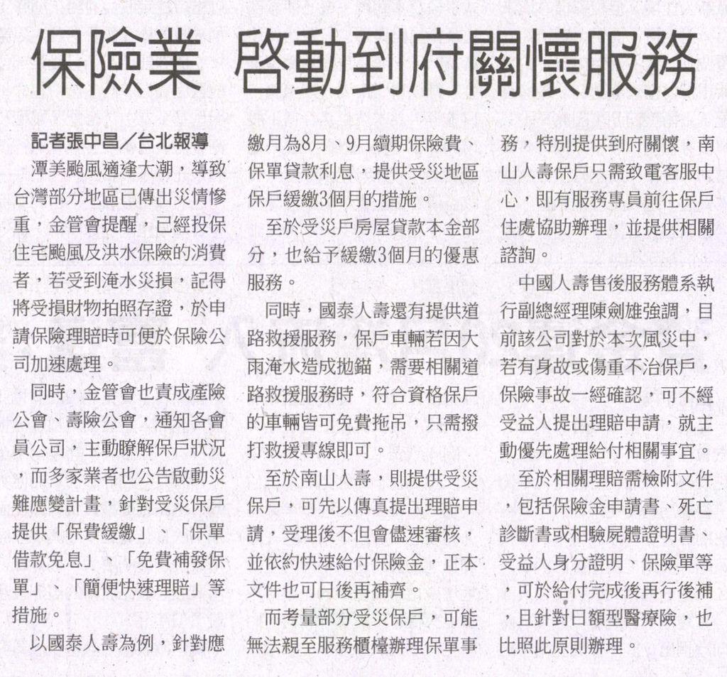 20130822[工商時報]保險業 啟動到府關懷服務