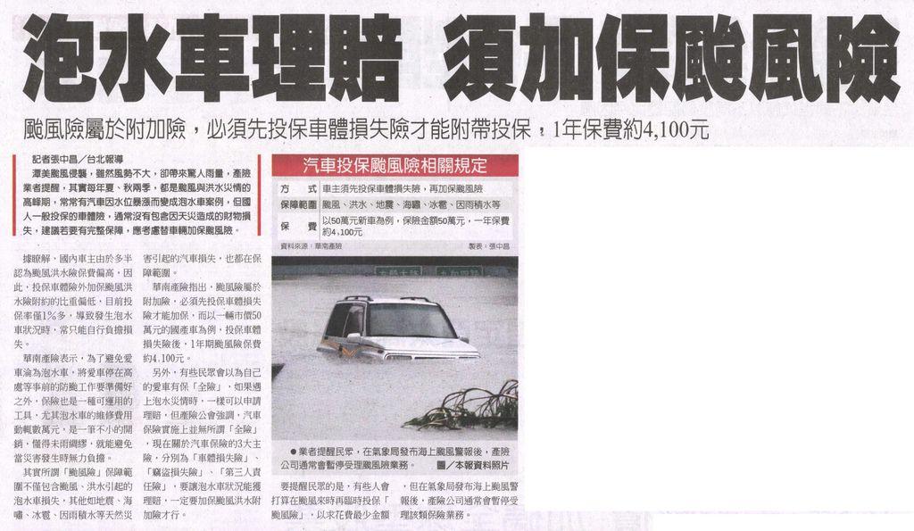 20130822[工商時報]泡水車理賠 須加保颱風險--颱風險屬於附加險,必須先投保車體損失險才能附帶投保,1年保費約4,100元
