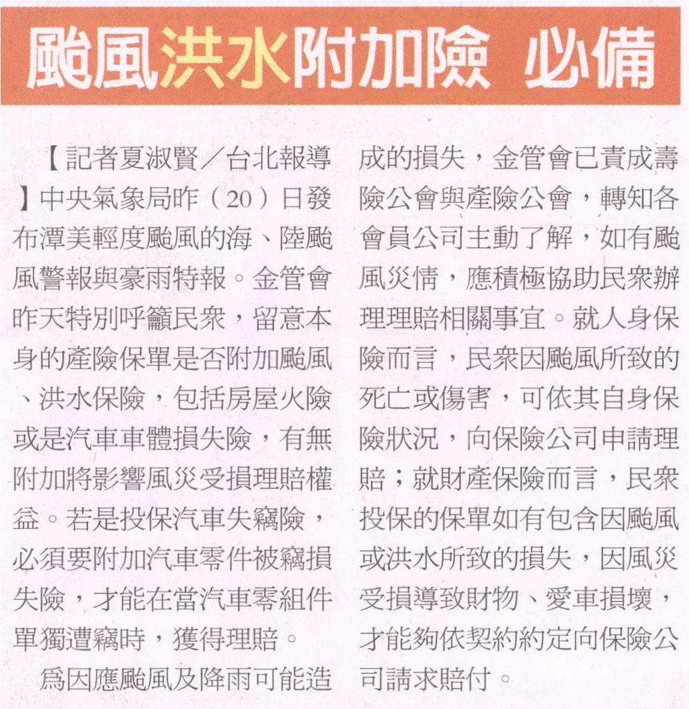 20130821[經濟日報]颱風洪水附加險 必備