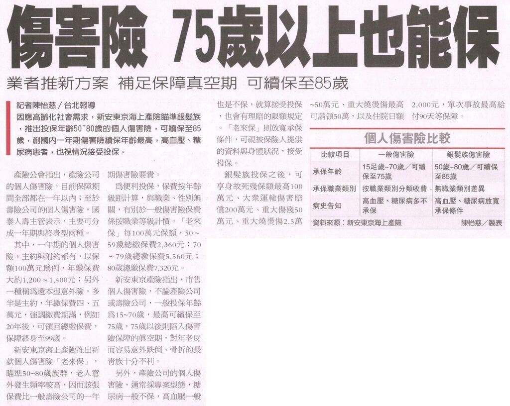 20130821[經濟日報]傷害險 75歲以上也能保--業者推新方案 補足保障真空期 可續保至85歲