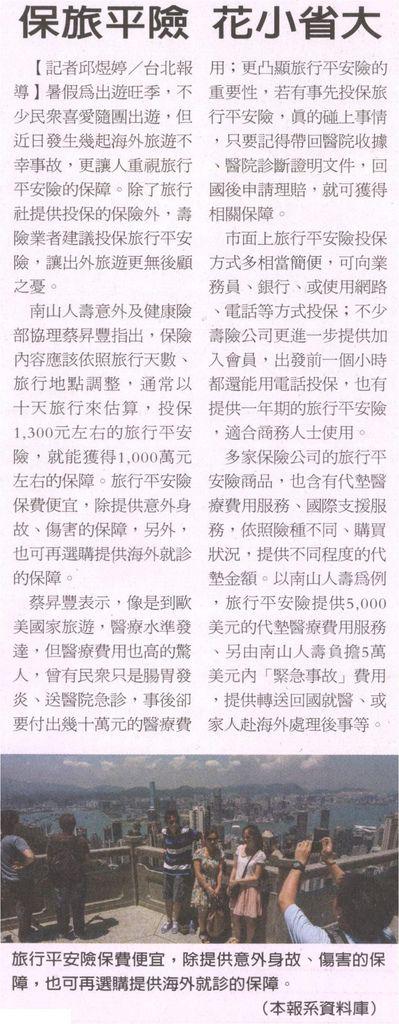 20130821[經濟日報]保旅平險 花小省大