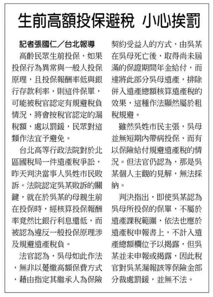 20130821[工商時報]生前高額投保避稅 小心挨罰
