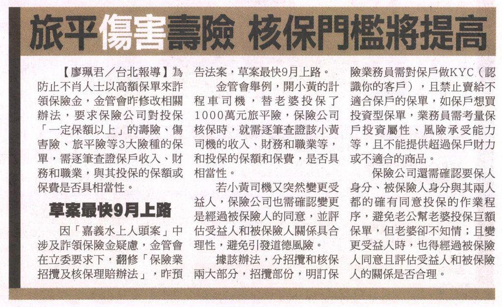 20130820[蘋果日報]旅平 傷害壽險 核保門檻將提高
