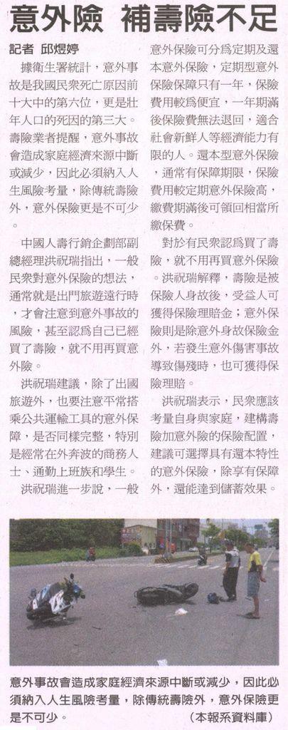 20130823[經濟日報]意外險 補壽險不足