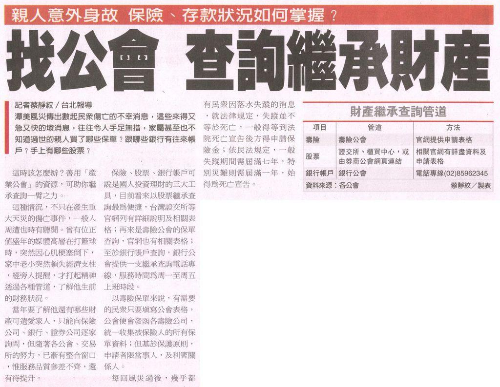 20130823[經濟日報]找公會 查詢繼承財產--親人意外身故 保險、存款狀況如何掌握?