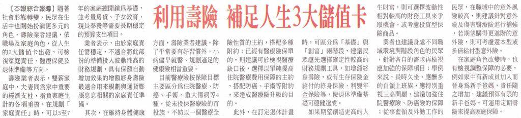 20130826[民眾日報]利用壽險補足人生3大儲值卡