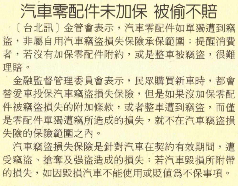 20130825[台灣時報]汽車零配件未加保 被偷不賠