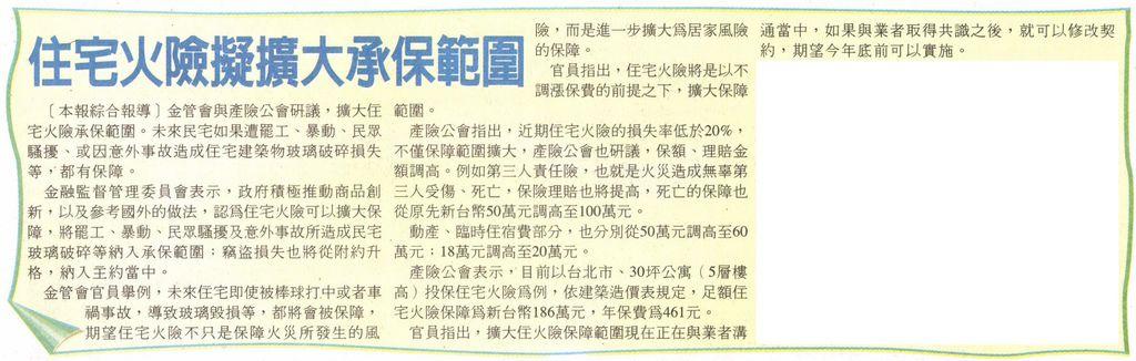 20130825[台灣時報]住宅火險擬擴大承保範圍