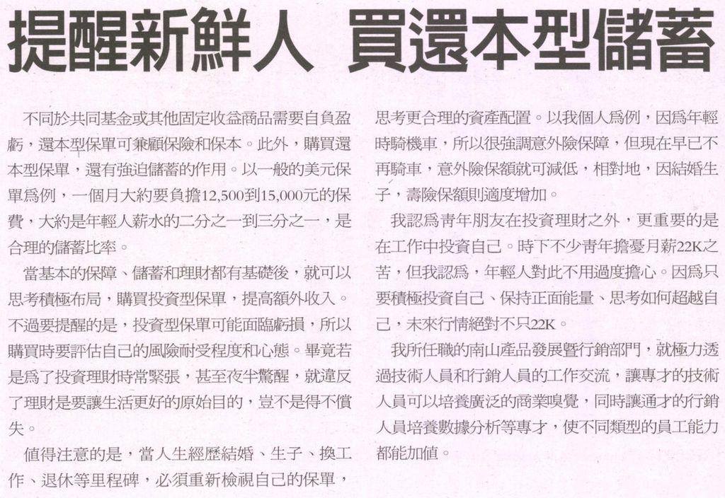 20130824[經濟日報]提醒新鮮人 買還本型儲蓄