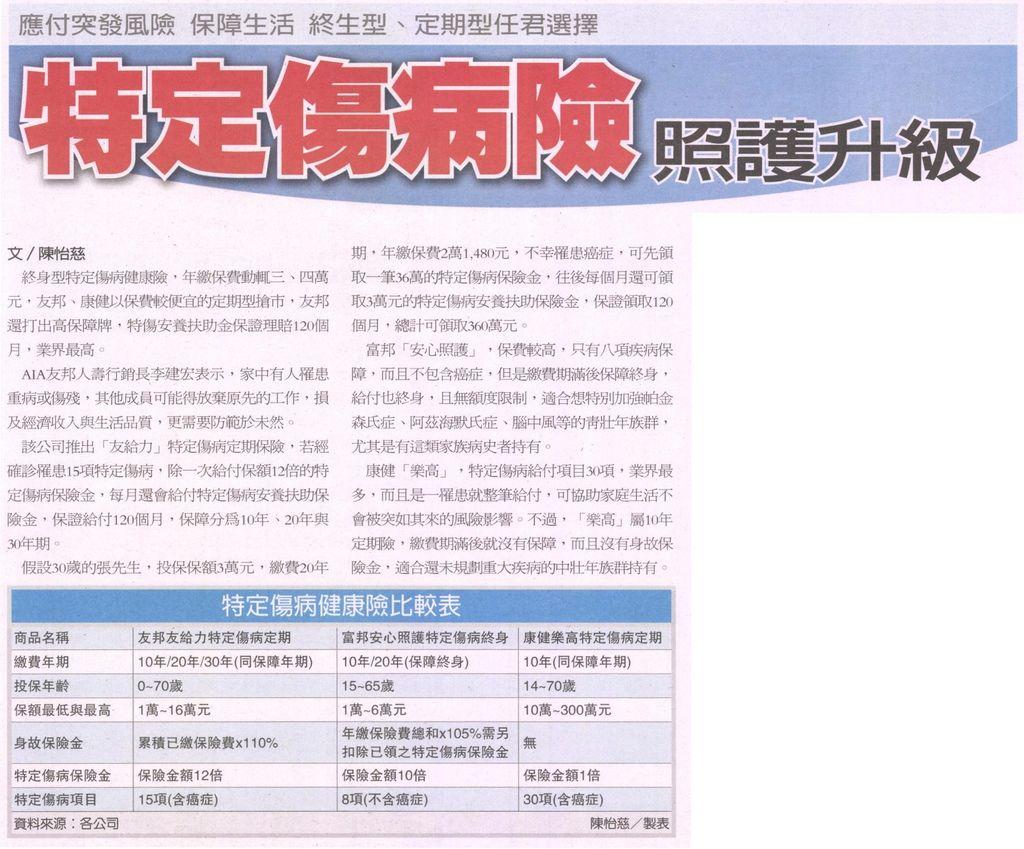 20130824[經濟日報]特定傷病險 照護升級--應付突發風險 保障生活 終生型、定期型任君選擇