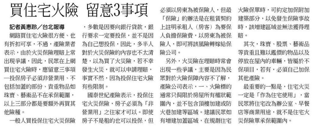 20130825[工商時報]買住宅火險 留意3事項