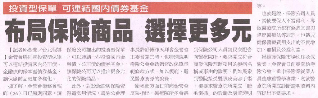 20130827[經濟日報]布局保險商品 選擇更多元--投資型保單 可連結國內債券基金