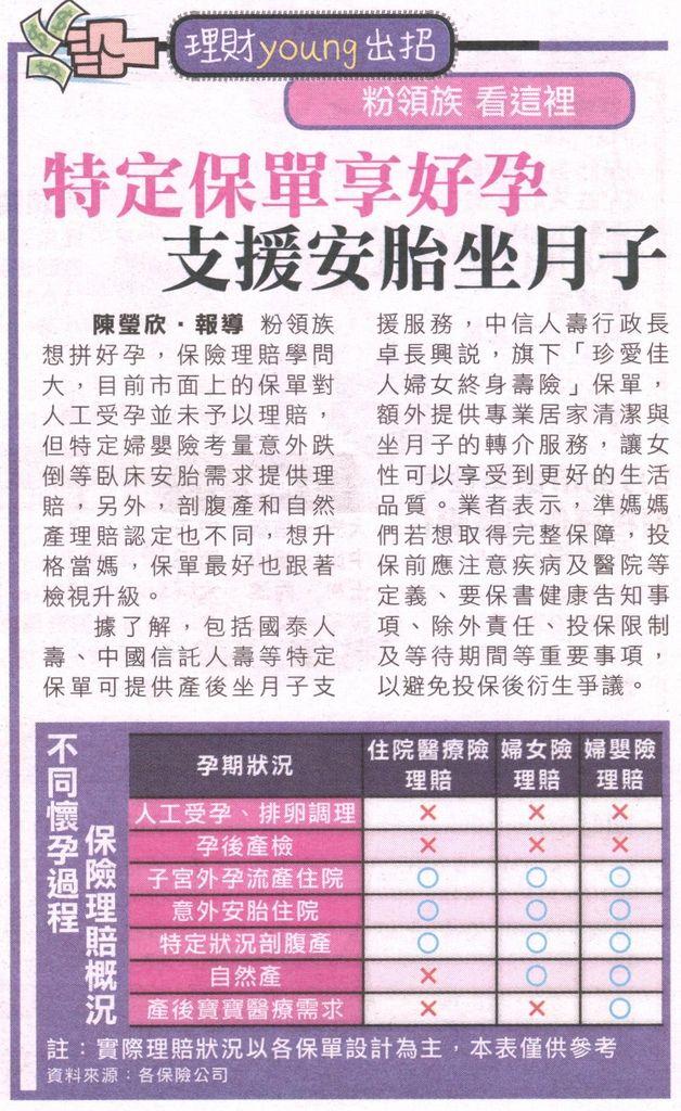 20130827[爽報]特定保單享好孕 支援安胎坐月子