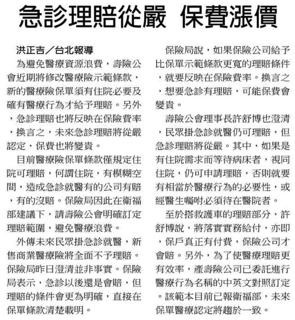 20130827[中國時報]急診理賠從嚴 保費漲價