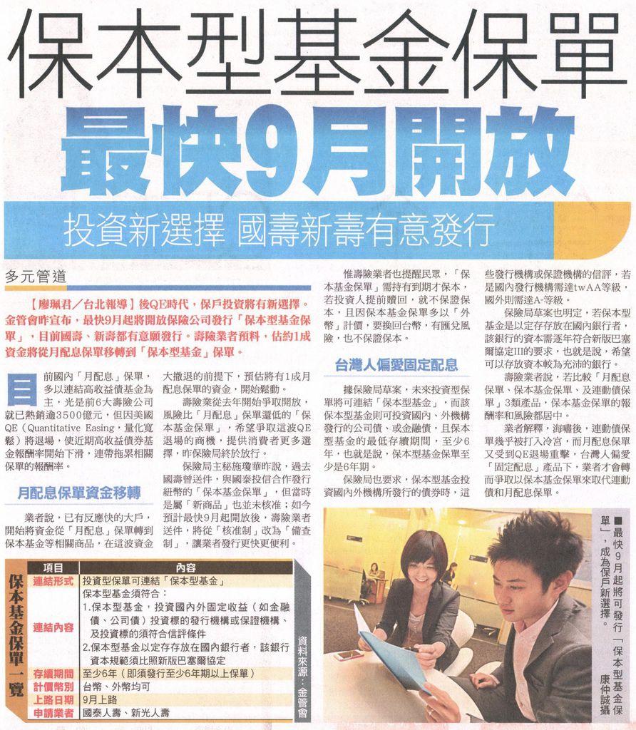 20130828[蘋果日報]保本型基金保單 最快9月開放--投資新選擇 國壽新壽有意發行