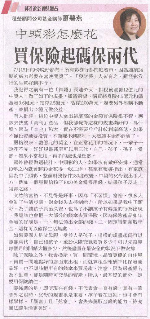 20130828[聯合報]中頭彩怎麼花買保險起碼保兩代--穩瑩顧問公司基金講師蕭碧燕