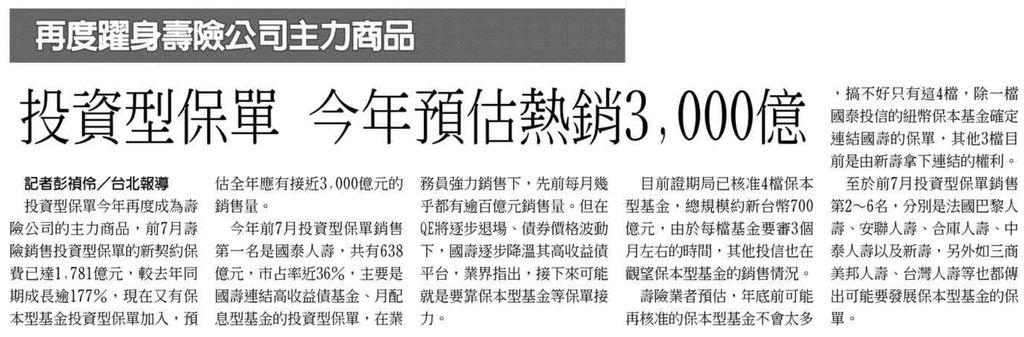 20130828[工商時報]投資型保單 今年預估熱銷3,000億--再度躍身壽險公司主力商品
