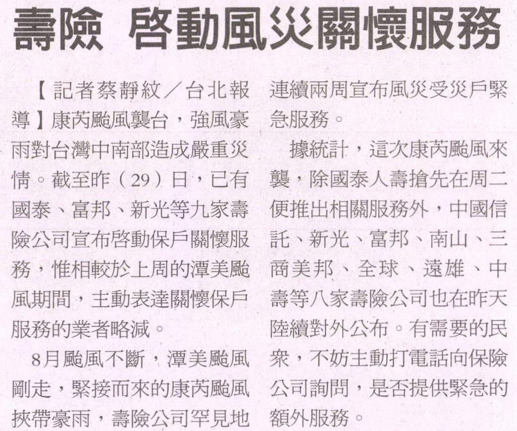 20130830[經濟日報]壽險 啟動風災關懷服務