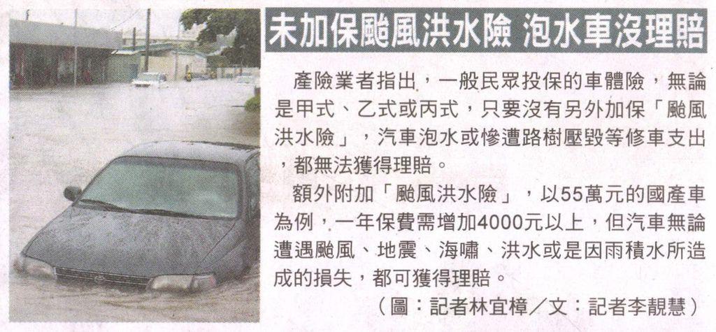20130830[自由時報]未加保颱風洪水險 泡水車沒理賠