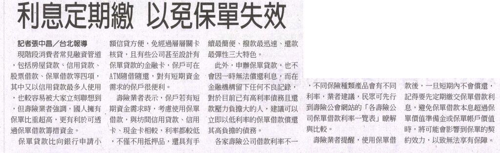 20130830[工商時報]利息定期繳 以免保單失效