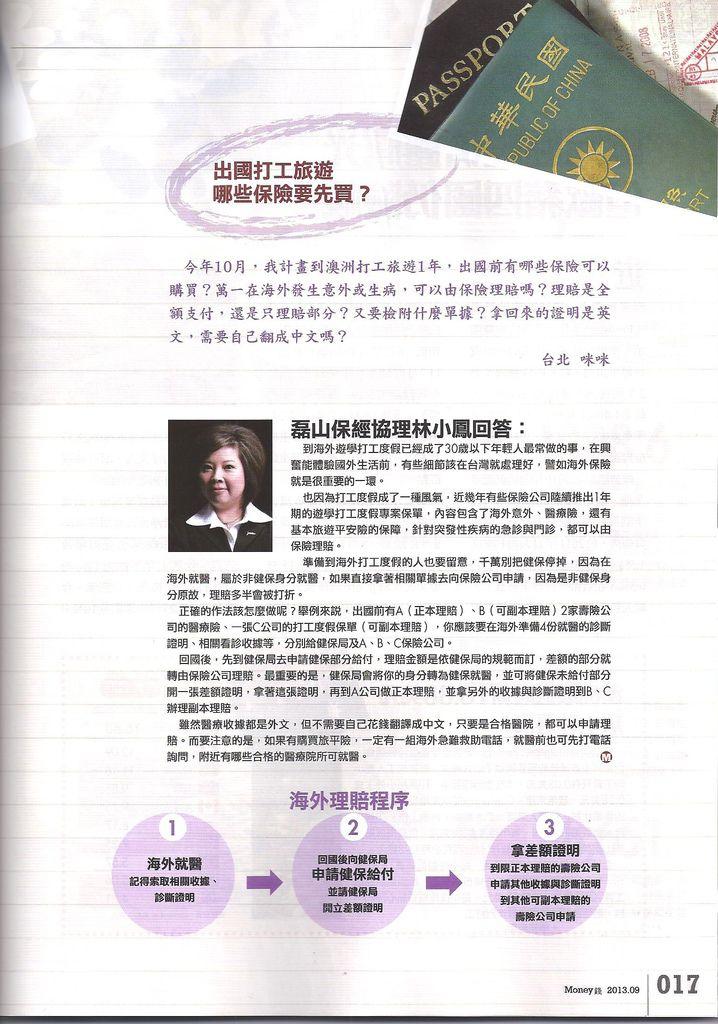 201309[Money錢]出國打工旅遊哪些保險要先買