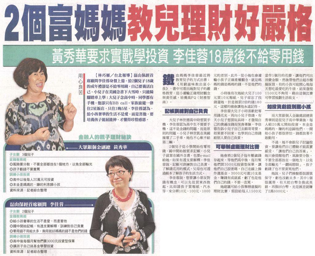 20130901[蘋果日報]2個富媽媽 教兒理財好嚴格--黃秀華要求實戰學投資 李佳蓉18歲後不給零用錢