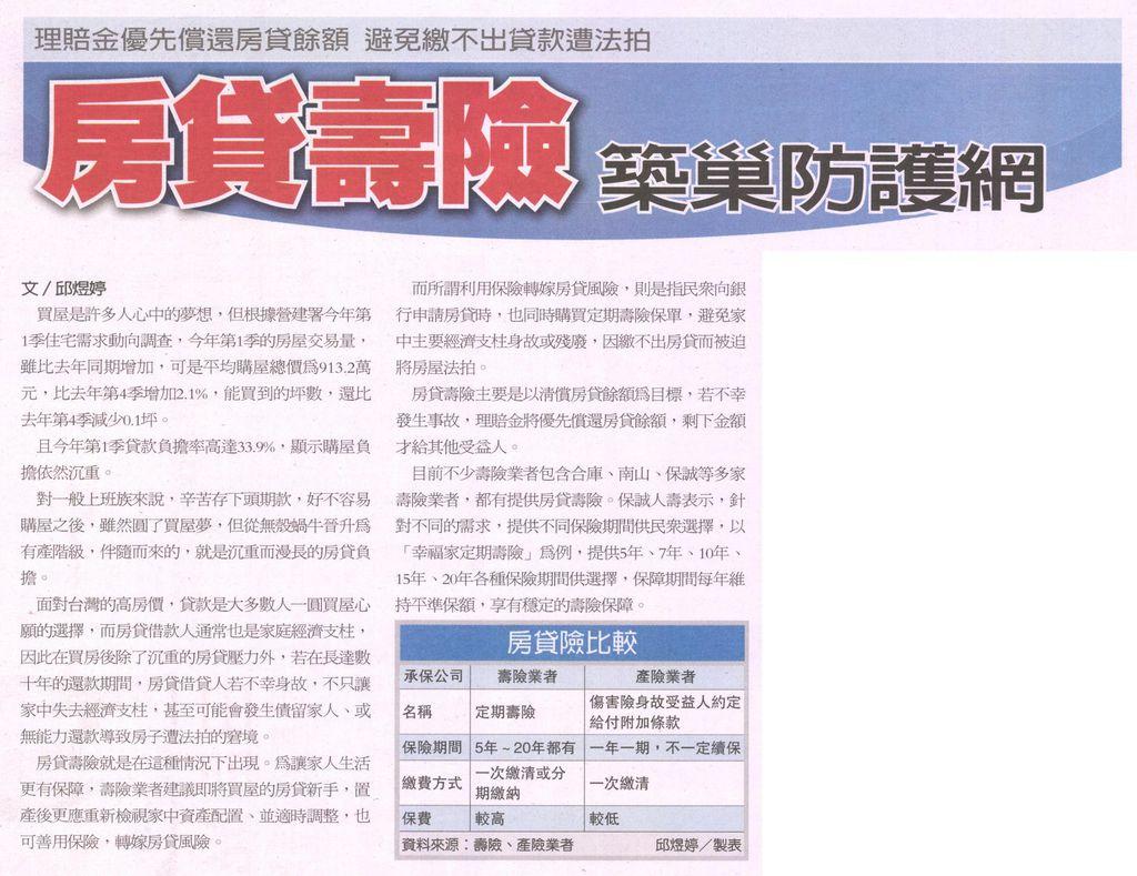 20130831[經濟日報]房貸壽險 築巢防護網--理賠金優先償還房貸餘額 避免繳不出貸款遭法拍