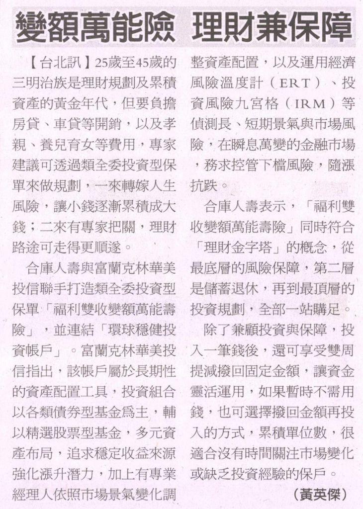 20130904[經濟日報]變額萬能險 理財兼保障