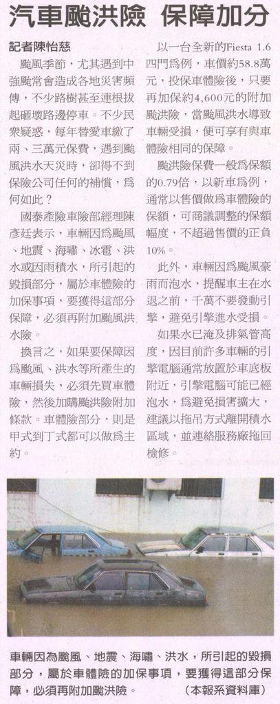 20130904[經濟日報]汽車颱洪險 保障加分