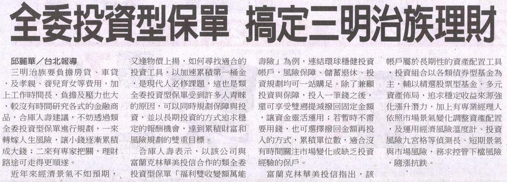 20130904[中國時報]全委投資型保單 搞定三明治族理財
