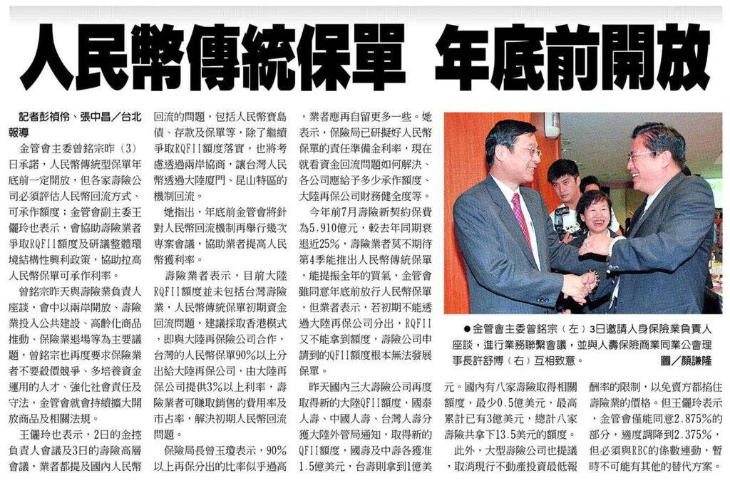 20130904[工商時報]人民幣傳統保單 年底前開放