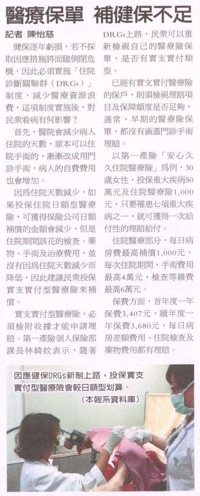 20130903[經濟日報]醫療保單 補健保不足
