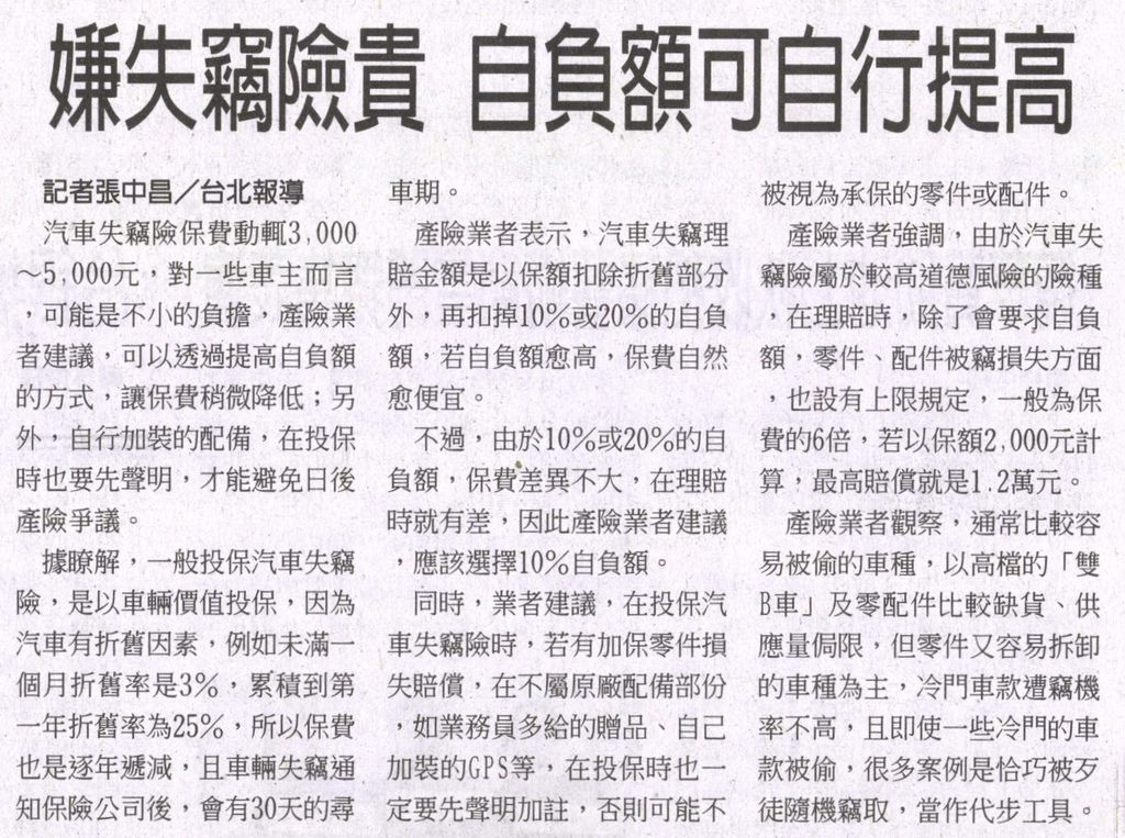 20130903[工商時報]嫌失竊險貴 自負額可自行提高