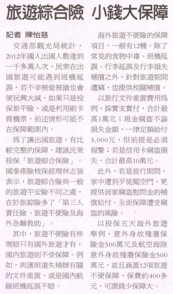 20130905[經濟日報]旅遊綜合險 小錢大保障
