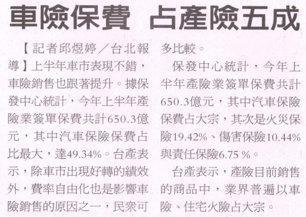 20130905[經濟日報]車險保費 占產險五成