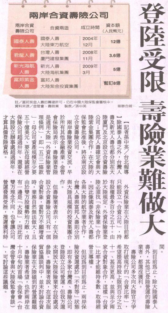 20130912[聯合報]登陸受限 壽險業難做大
