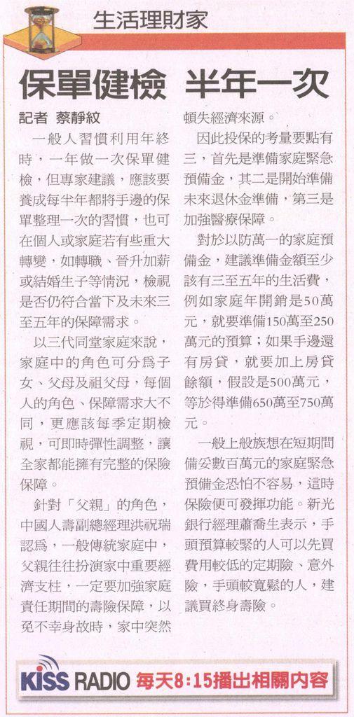20130912[經濟日報]保單健檢 半年一次--生活理財家