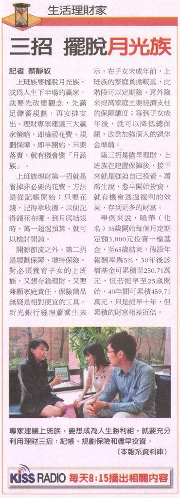 20130910[經濟日報]三招 擺脫月光族