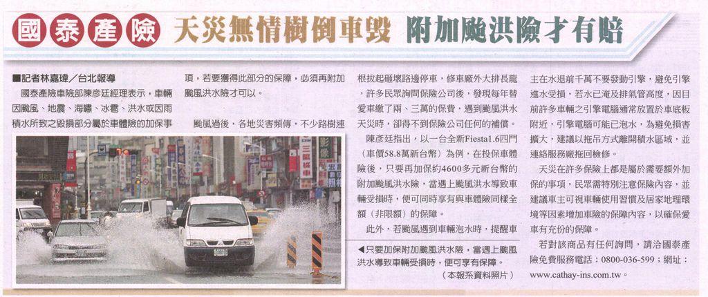 20130909[旺報]國泰產險 天災無情樹倒車毀 附加颱洪險才有賠