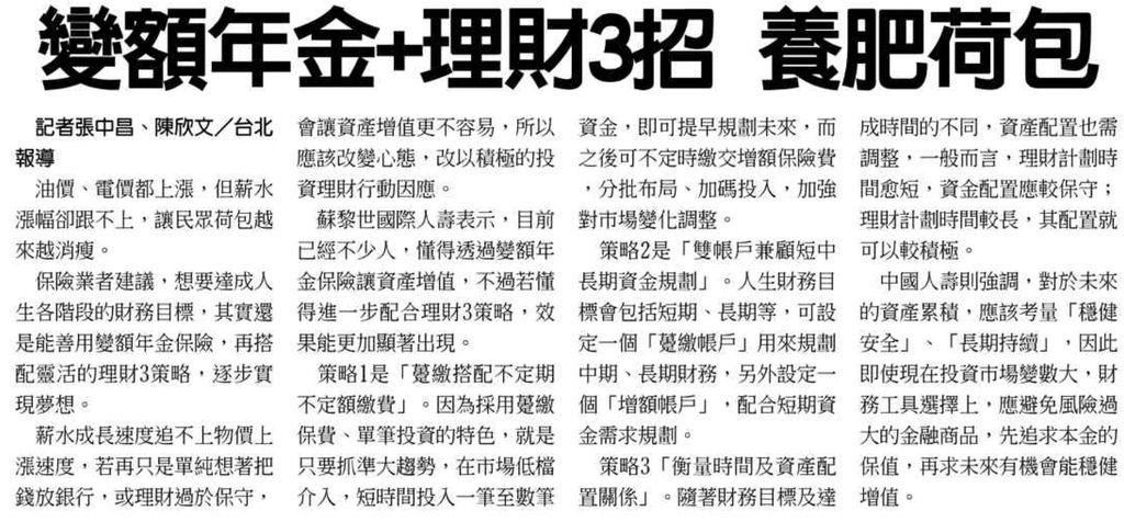 20130908[工商時報]變額年金+理財3招 養肥荷包