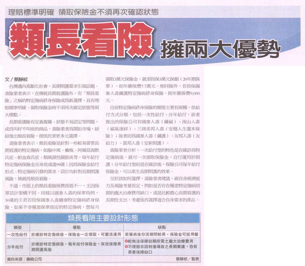 20130907[經濟日報]類長看險擁兩大優勢--理賠標準明確 領取保險金不須再次確認狀態