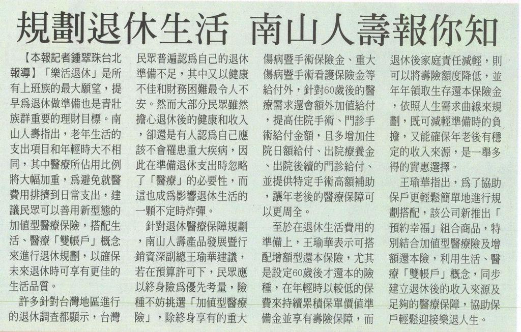 20130907[民眾日報]規劃退休生活 南山人壽報你知
