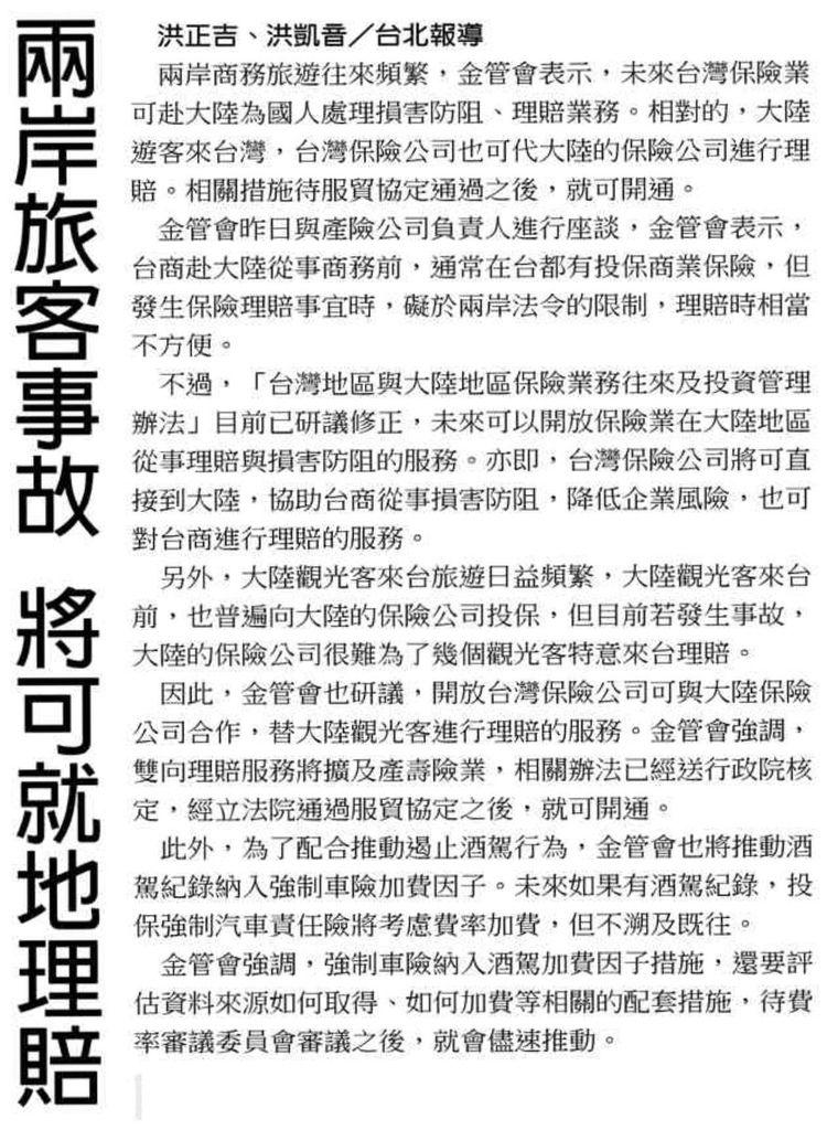 20130907[中國時報]兩岸旅客事故 將可就地理賠