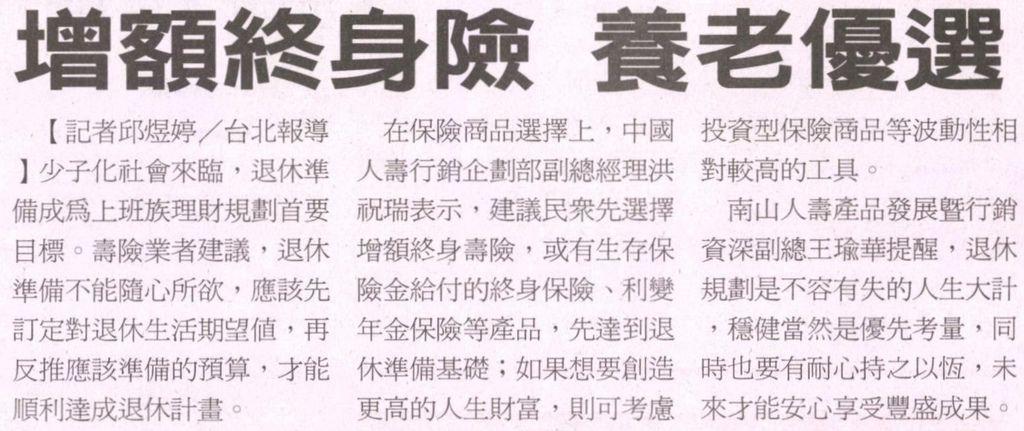 20130906[經濟日報]增額終身險 養老優選