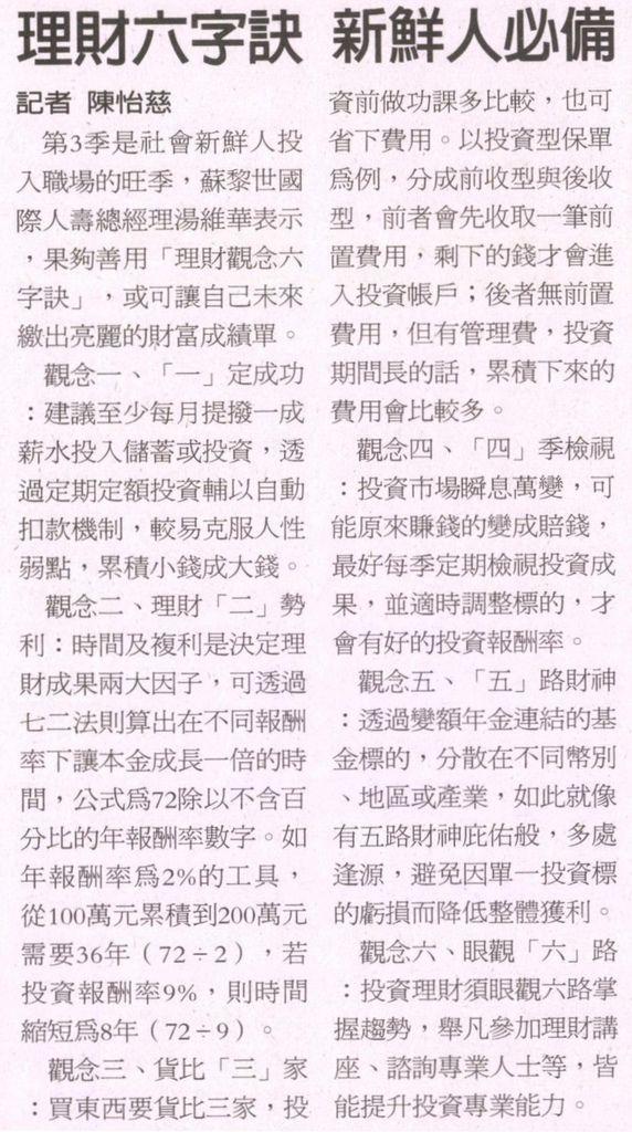 20130906[經濟日報]理財六字訣 新鮮人必備
